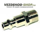 "Наконечник Quick Connect Stud 1/4"" M (папа)"